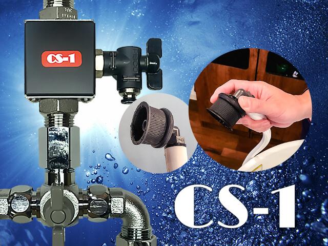 CS-1・理容室/美容室用炭酸泉装置/Link(リンク)