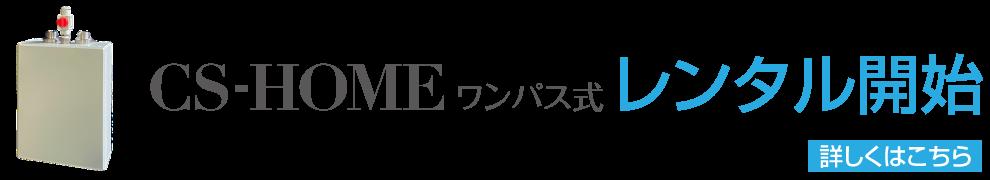 炭酸泉装置・個人向け CS-HOME ワンパス式 レンタル/Link